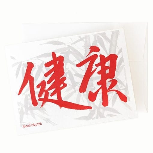 20-05 Good Health Chinese Calligraphy Greeting Card