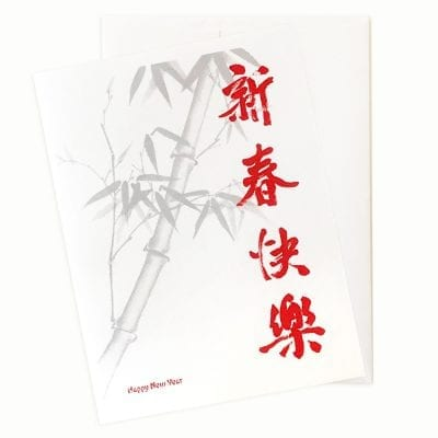 Happy New Year Chinese Calligraphy Card